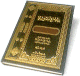 The Veil, Bengali / Bangla Book by Shaykh Muhammad bin Salih al-Uthaymeen,