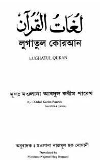 Bangla Dua Book Pdf