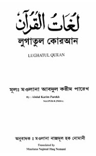 Lughatul Quran Abdul-Kareem Parekh