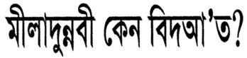 Bangladesh brelwi mawlid nabawi, Lecture by Shaikh Muti ar-Rahman, salafee Ahle Hadith