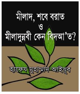 Bangla / বাংলা | AshabulHadeeth com