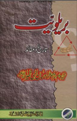 Barelwi by Sheikh Ehsan Elahi zaheer