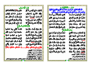 al-Ajurumiyyah Poem Text & Audio