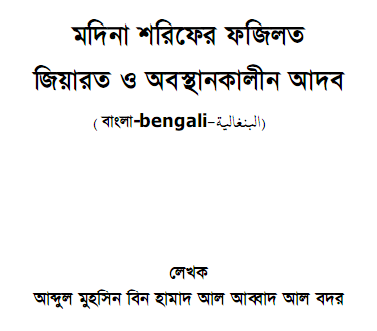 Virtues of Madinah (Bengali / Bangla language Bangladesh ahle Hadees) by the Muhaddith of Madeenah Imaam Abdul-Muhsin al-Abbad