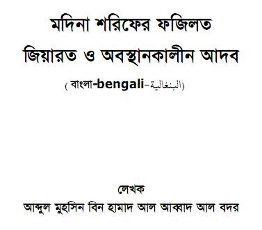 Bangladesh language by the Muhaddith of Madeenah Saudi Arabia Ahlul Hadith Bangladesh