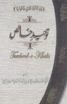 The pure Tauheed by Allaamah ash-Sheikh Badee uddin Shah ar-Raashidee as-Sindhee ahl-e-Hadith Pakistan