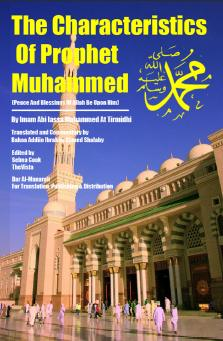 The Characteristics Of Prophet Muhammed (peace be upon him)