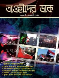 তাওহীদের ডাক / Tawheeder Dak / Call to Tawheed Bangla Magazine Ahle Hadees salafi Rajshahi Bangladesh hadith foundation