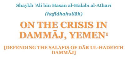 Shaykh Alee Hassan al-Halaby on The Crisis in Dammaaj Yemen