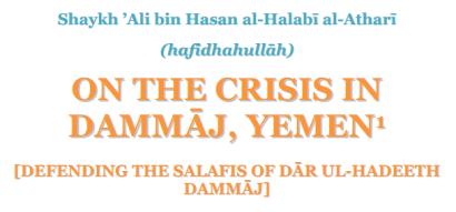 Shaykh Alee Hassan al-Halaby on The Crisis in Dammaaj Yemen
