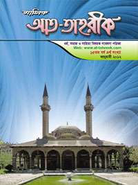 At-Tahreek / আত-তাহরীক Bangla Magazine Ahle Hadees Markazul salafi al-Islami Rajshahi Bangladesh hadis foundation