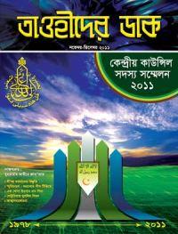 call to tawhid তাওহীদের ডাক / Tawheeder Dak / Call to Tawheed Bangla Magazine Ahle Hadees salafi Rajshahi Bangladesh hadith foundation