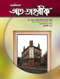 At-Tahreek / আত-তাহরীক Bangla Magazine Ahle Hadith Markazul salafi al-Islami Rajshahi Bangladesh hadeeth foundation