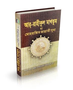 Ar Raheeq al Makhtum The Sealed Nectar Safi ar-Rahman Mubarakpuri Bengali bangla / বাংলা