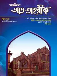 At-Tahreek / আত-তাহরীক Bangla Magazine Ahle Hadith Andolon Rajshahi Bangladesh hadeeth foundation