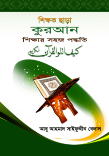 Bangla Learning Qur'an Bengali book by Sheikh Sayfuddin Billal