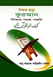 Bangla Learning Qur'an Bengali book by Sheikh Sayfuddin Billal