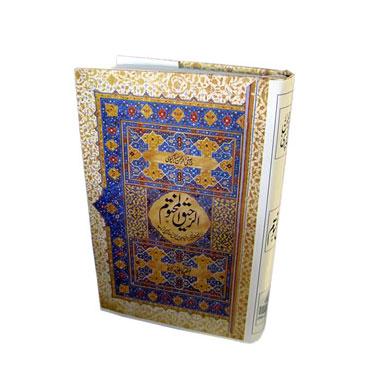 Ar Raheeq al Makhtum Safi ar-Rahman Mubarakpuri