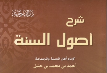 This class covers the book of Imaam Ahmad: The Foundations of the Sunnah Usul as-Sunnah. Shaykh Muhammad bin Ramzaan Al-Haajiree explains the book accompanied by an English translation Aqeedah of Abi Abdillaah Ahmed ibn Muhammed