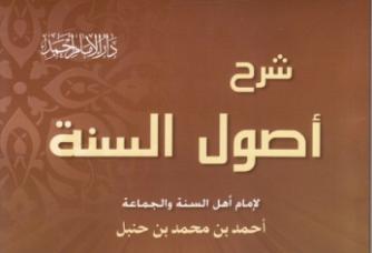 This class covers the book of Imaam Ahmad: The Foundations of the Sunnah Usul as-Sunnah. Shaykh Muhammad bin Ramzaan Al-Haajiree explains the book accompanied by an English translation Aqeedah of Abi Abdillaah Ahmed ibn Muhammed